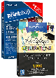 The Print Shop Deluxe 6.0 with Royalty Free Premium Holidays and Celebrations Image Collection